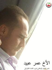 عمر عبيد