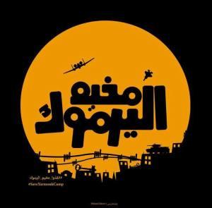 حصار مخيم اليرموك