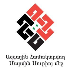 شعار الهيئة بالارمني 2