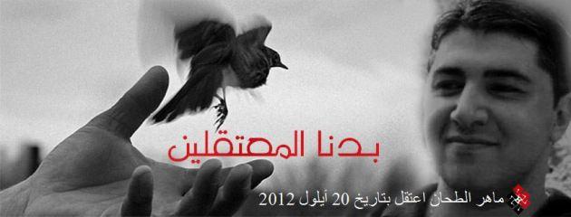 الحرية لماهر طحان
