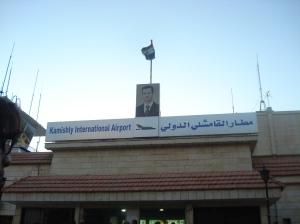مطار القامشلي