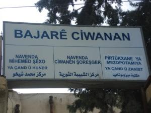 مركز الشبيبة في القامشلي