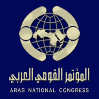 المؤتمر-القومي-العربي---