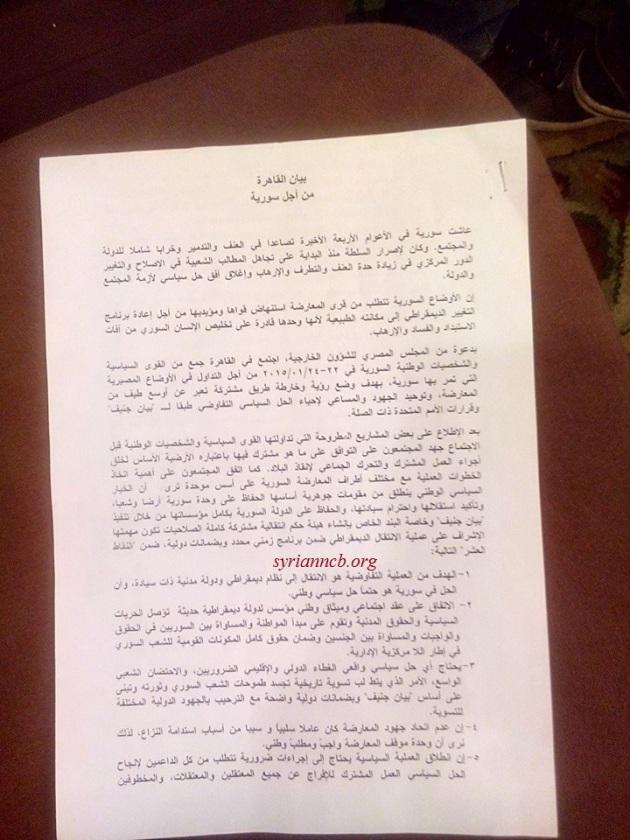 بيان القاهرة من اجل سوريا 1