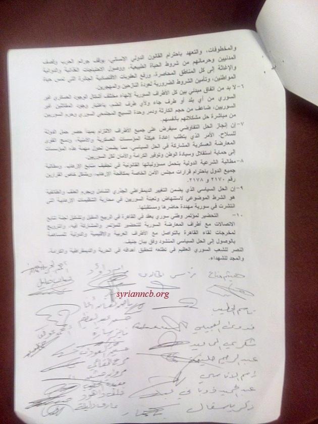 بيان القاهرة من اجل سوريا 2