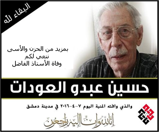 نعوة حسين العودات