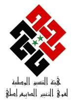 رمز هيئة التنسيق الوطنية