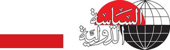logo_s السياسة الدولية
